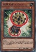 超重武者ツヅ-3【ノーマル】