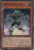 超重武者ヌス-10【ノーマル】