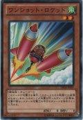 ワンショット・ロケット【ノーマル】
