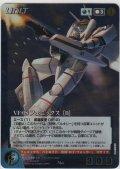 【MC3青M】VF-0S フェニックス [B]