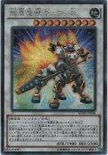 超重魔獣キュウ-B【シークレットレア】