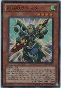 剣闘獣ラニスタ【ウルトラレア】