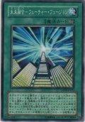 【ノーマル】未来融合-フューチャー・フュージョン