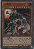 古代の機械巨人-アルティメット・パウンド【ウルトラレア】