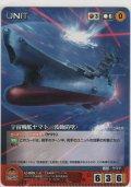 宇宙戦艦ヤマト(波動防壁)
