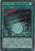 六武の門【ノーマルパラレル】