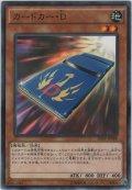 カードカー・D【ノーマルパラレル】