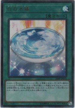 画像1: 白の水鏡【ウルトラレア】