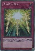 光の護封霊剣【スーパーレアパラレル】