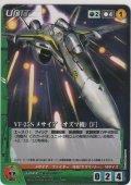 VF-25S メサイア(オズマ機) [F]