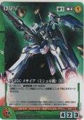 【MCBoF緑R】VF-25G メサイア(ミシェル機) [B]