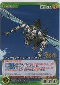 アレクサンダType-02(グライダー)