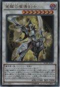 覚醒の魔導剣士【ウルトラレア】