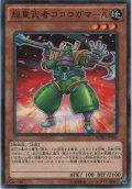超重武者ココロガマ-A【ノーマル】