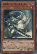 破壊剣-ドラゴンバスターブレード【ノーマル】