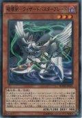 破壊剣-ウィザードバスターブレード【ノーマル】
