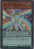 EM五虹の魔術師【ウルトラレア】