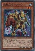 超重武者コブ-C【ノーマル】