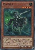 鉄の騎士【ノーマル】