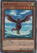 怪鳥グライフ【ノーマル】