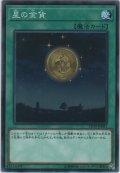 星の金貨【ノーマル】