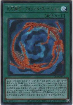 画像1: 化石融合-フォッシル・フュージョン【ウルトラレア】