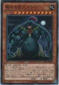 眠れる巨人ズシン【ノーマルレア】