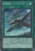 飛竜艇-ファンドラ【ノーマル】