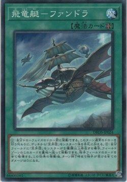 画像1: 飛竜艇-ファンドラ【ノーマル】