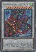 Uk-P.U.N.K.アメイジング・ドラゴン【ウルトラレア】