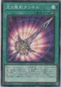 光の聖剣ダンネル【ノーマル】