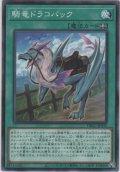 騎竜ドラコバック【ノーマル】