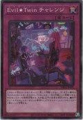 Evil★Twin チャレンジ【ノーマル】