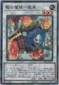 轍の魔妖-朧車【ノーマルパラレル】