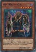 骸の魔妖-夜叉【ノーマル】