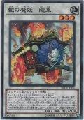 轍の魔妖-朧車【ノーマル】