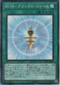 RUM-アストラル・フォース【ノーマル】