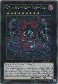 No.95 ギャラクシーアイズ・ダークマター・ドラゴン【ノーマルパラレル】