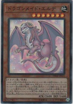 画像1: ドラゴンメイド・エルデ【スーパーレア】