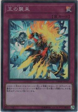 画像1: 王の襲来【スーパーレア】