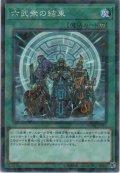 六武衆の結束【ノーマルパラレル】