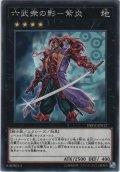 六武衆の影-紫炎【ノーマル】