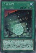 六武の門【ノーマル】