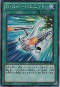 D・スピードユニット【ノーマル】