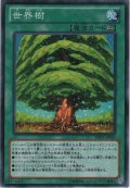世界樹【ノーマル】