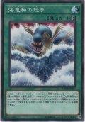 海竜神の怒り【ノーマル】