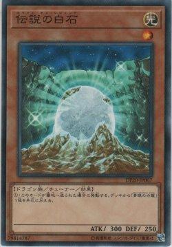 画像1: 伝説の白石【ノーマル】