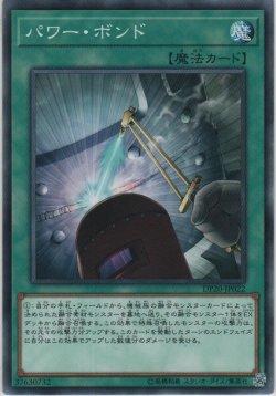 画像1: パワー・ボンド【ノーマル】