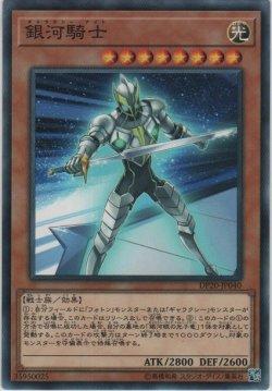 画像1: 銀河騎士【ノーマル】