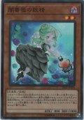 闇薔薇の妖精【スーパーレア】